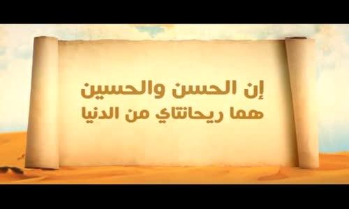 أيام الحسن والحسين  الحسين في خلافة معاوية   الحلقة 25
