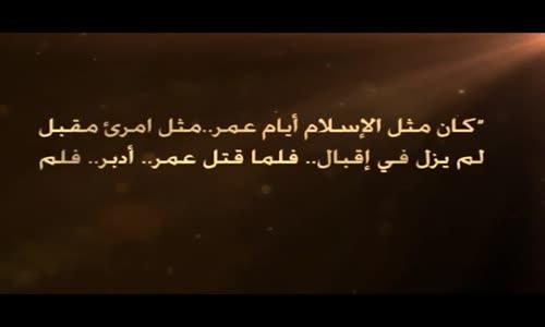 أيام عمر  ح١٢  عمر ومعركة القادسية  الشيخ 