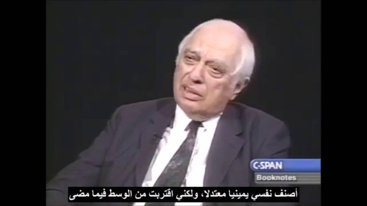 لقاء تلفزيوني مثير مع المستشرق الصهيوني  اليهودي برنارد  لويس يتحدث عن العرب و المسلمين - مترجم -