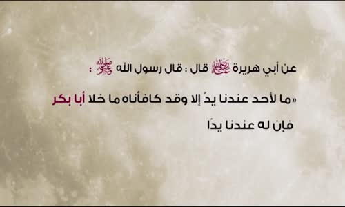 هنا السر في تسمية أبي بكر بالصديق!!  أيام الصديق ح5  