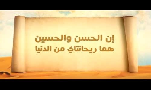 أيام الحسن والحسين  الحسن والحسين في عهد ذي النورين الحلقة 16