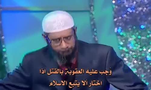 فتاة تسأل ما حكم المرتد في الاسلام ولماذا يقتل ،، ورد الدكتور ذاكر نايك