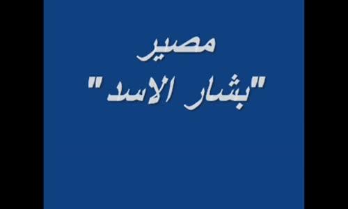 حسين عمران  ما سيحدث لبشار الاسد سوف يكون  مرعب وخطير جدا