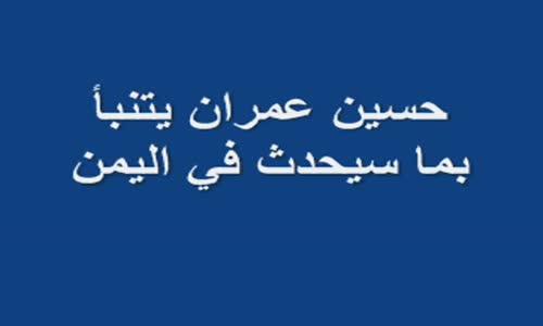 خطير جداً  حسين عمران يتنبأ بما سيحدث في اليمن  بعد عاصفة الحزم