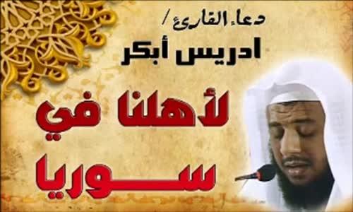 دعاء الشيخ إدريس أبكر للشعب السوري .. اسمع .. وقل آمين