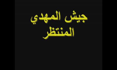 جيش الإمام  المهدي المنتظر كم عددهم؟؟ ومن أين يخرجون؟؟  شاهد الفيديو