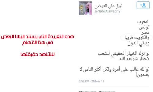 حقيقة تغريدة نبيل العوضي عن الثورة في الكويت