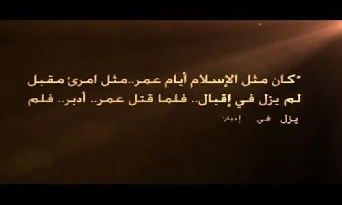 أيام عمر  ح٢٨  عمر والدنيا  الشيخ 
