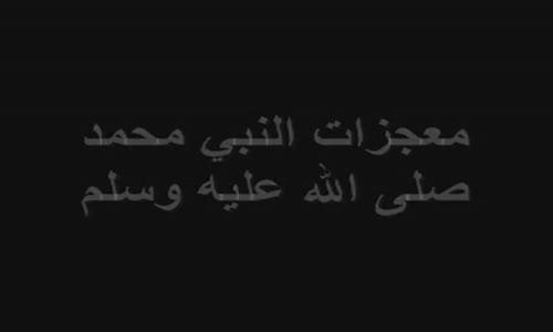 لن تصدق  المعجزة التي حدثت في السعودية  ولن تحصل من بعد