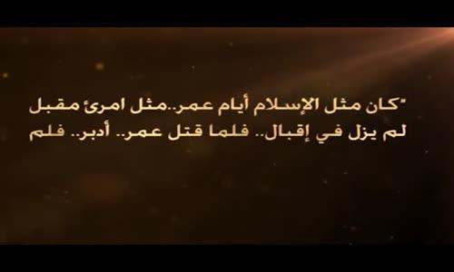 أيام عمر  ح١٤  عمر وفتح بيت المقدس  الشيخ 