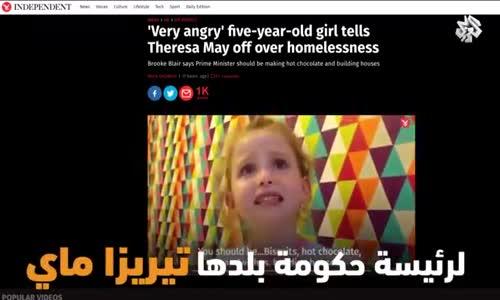 من طفلة للحكومة: أنا غاضبة!!