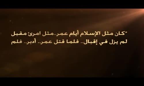 أيام عمر  ح١٥  عمر وفتح مصر  الشيخ 