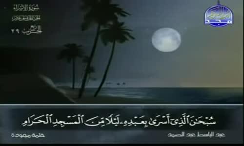 17. سورة الإسراء - عبد الباسط عبد الصمد - تجويد