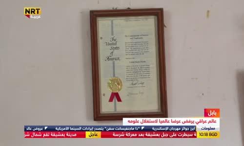 عالم عراقي يرفض عرضاً عالمياً لاستغلال علومه