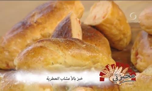 طريقة تحضير خبز بالبابريكا  خبز بالأعشاب العطرية من برنامج مخبزتي الشاف مجدوب بن برنو 