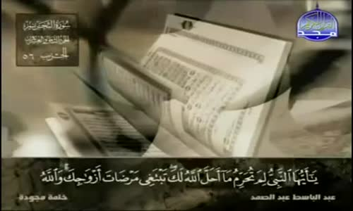 66 سورة التحريم   عبد الباسط عبد الصمد   تجويد