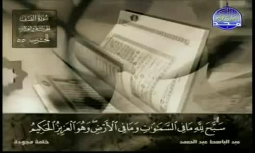 61 سورة الصف   عبد الباسط عبد الصمد   تجويد