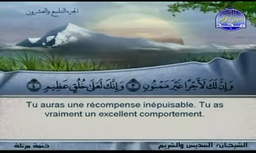 سورة القلم بصوت الشيخ عبد الرحمن السديس