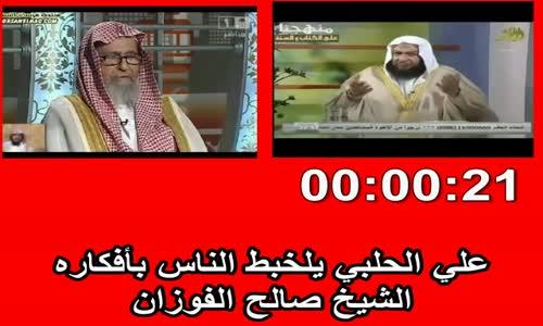 علي الحلبي يلخبط الناس بأفكاره