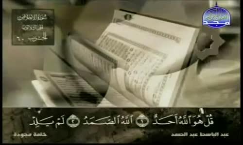 112. سورة الإخلاص - عبد الباسط عبد الصمد - تجويد