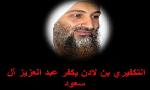 التكفيري بن لادن يكفر عبد العزيز آل سعود