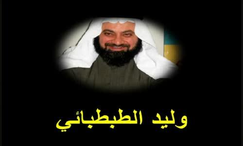 الشيخ سالم الطويل - يرد على وليد الطبطبائي.