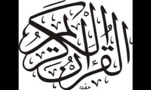 لئالئ قرآنية للشيخ المنشاوي روعة