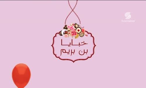 صابلي بنكهة الفراولة و الفستق من برنامج خبايا بن بريم الشاف سميحة و نجوى بن بريم 