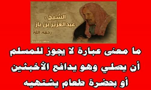 ما معنى عبارة لا يجوز للمسلم أن يصلي وهو يدافع الأخبثين أو بحضرة طعام يشتهيه؟
