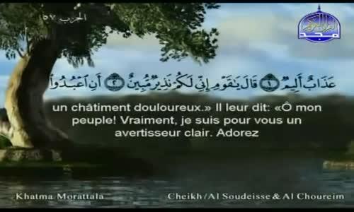 سورة نوح بصوت الشيخ سعود الشريم