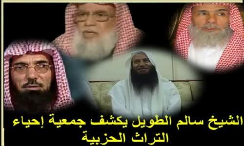 الشيخ سالم الطويل يكشف جمعية إحياء التراث الحزبية
