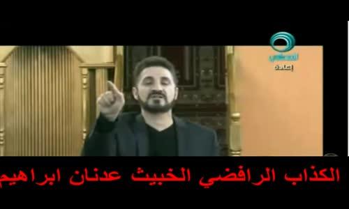الكذاب الخبيث الرافضي عدنان ابراهيم - زمن الرويبضه