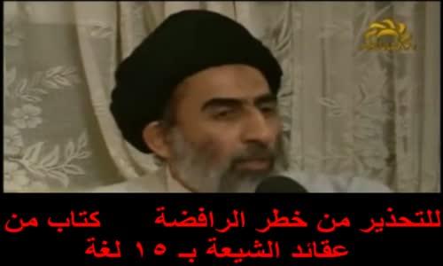 الرافضي الخبيث عدنان ابراهيم-  مذهب الشيعة اقل خطراً