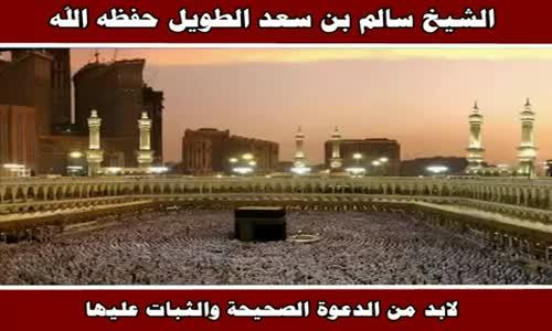 لابد من الدعوة الصحيحة والثبات عليها - الشيخ سالم بن سعد الطويل حفظه الله