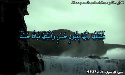 سيد متولي عبد العال - نغمة الرست - سورة آل عمران 37-41