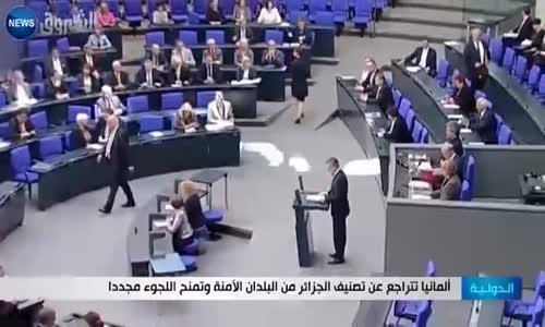 عاجل :ألمانيا تتراجع عن تصنيف الجزائروالمغرب من البلدان الأمنة وتمنح اللجوء مجددا