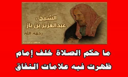 ما حكم الصلاة خلف إمام ظهرت فيه علامات النفاق
