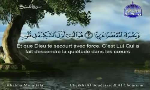 48. سورة الفتح - القرآن الكريم كاملا (صوت صورة شرح)