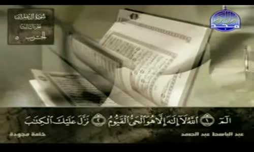 3 سورة آل عمران   عبد الباسط عبد الصمد   تجويد