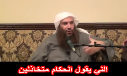 اللي يقول الحكام متخاذلين