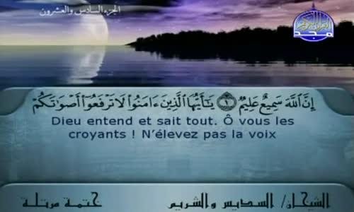 49. سورة الحجرات - القرآن الكريم كاملا (صوت صورة شرح)