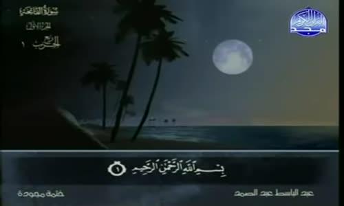 1. سورتا الفاتحة و البقرة - عبد الباسط عبد الصمد - تجويد