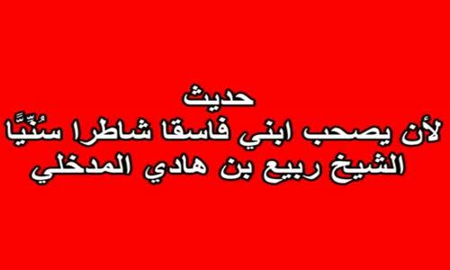 لأن يصحب ابني فاسقا شاطرا.-  الشيخ محمد بن هادي المدخلي