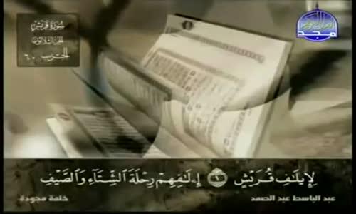 106. سورة قريش - عبد الباسط عبد الصمد - تجويد