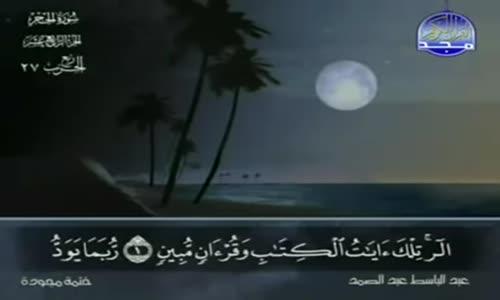 15. سورة الحِجْر - عبد الباسط عبد الصمد - تجويد