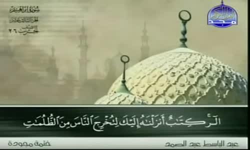 السيخ  عبد الباسط عبد الصمد  سورة ابراهيم  تجويد رائع