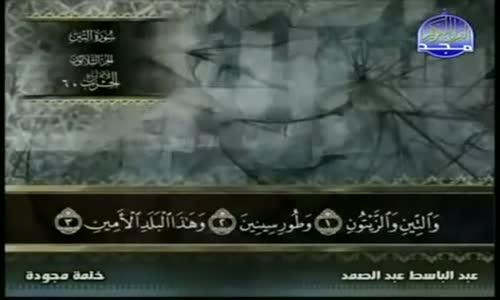 95. سورة التين - عبد الباسط عبد الصمد - تجويد