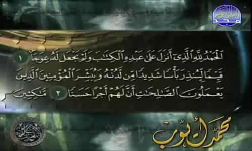 سورة الكهف بصوت القرىء محمد أيوب
