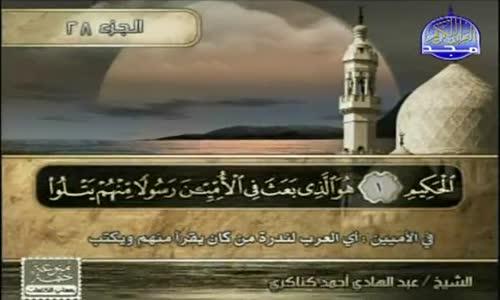 62. سورة الجمعة - القرآن الكريم كاملا (صوت صورة شرح)