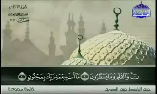 68 سورة القلم   عبد الباسط عبد الصمد   تجويد